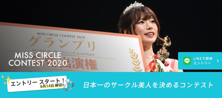 MISS CIRCLE CONTEST 2020 のエントリー受付が開始されました。応募締切は4月30日までとなります。