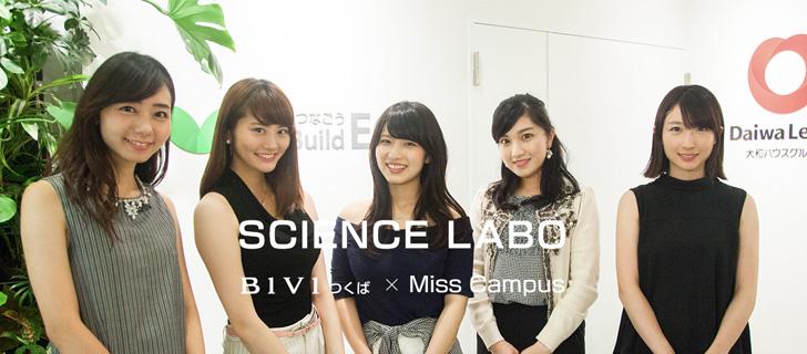 SCIENCE LABO - BiViつくば