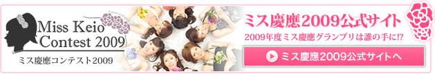 ミス慶應2009公式サイト