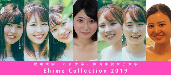 Ehime Collection 2019 Final Eventを公開しました。