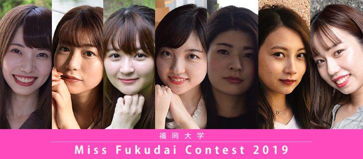 Miss Fukudai Contest 2019を公開しました。