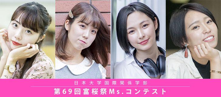 第69回富桜祭Ms.コンテストを公開しました。