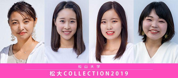 松大COLLECTION2019 を公開しました。