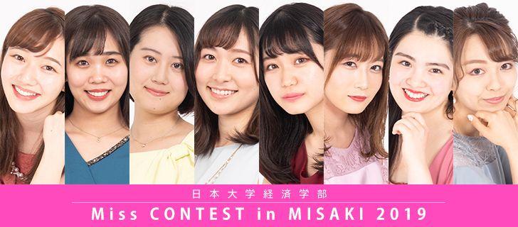 Miss CONTEST  in MISAKI 2019を公開しました。
