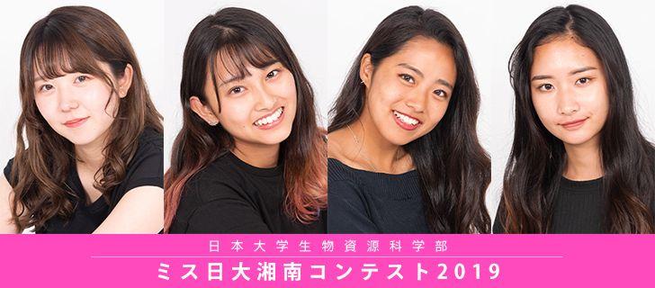 ミス日大湘南コンテスト2019を公開しました。