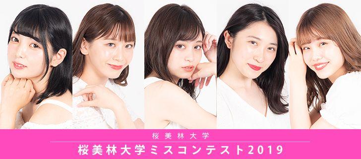 ミス桜美林コンテスト2019を公開しました。