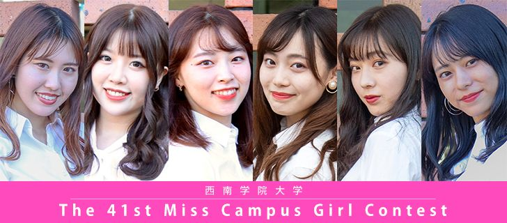 The 41st Miss Campus Girl Contestを公開しました。