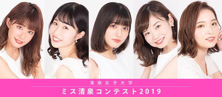 ミス清泉コンテスト2019を公開しました。