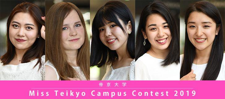 Miss Teikyo Campus Contest 2019を公開しました。