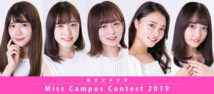 Miss Campus Contest 2019を公開しました。