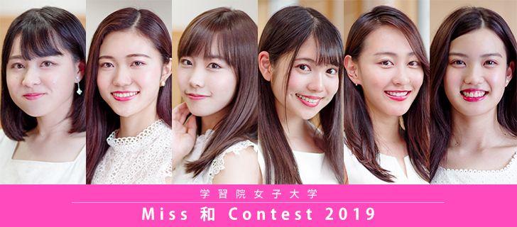 ミス和コンテスト2019を公開しました。