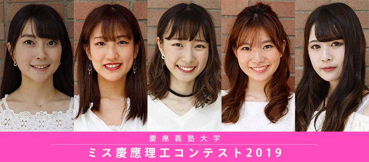 ミス慶應理工コンテスト2019を公開しました。