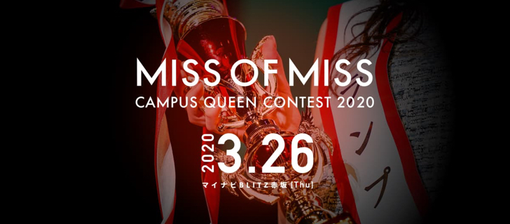 MISS OF MISS CAMPUS QUEEN CONTEST 2020 エントリー受付中!