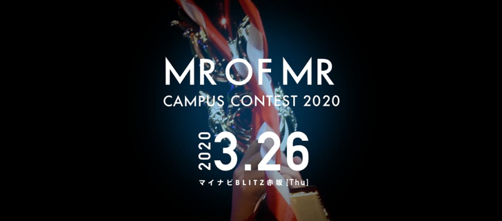 MR OF MR CAMPUS CONTEST 2020 エントリー受付中!