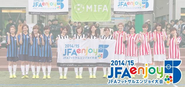 2014/15 JFAエンジョイ5 ~JFAフットサルエンジョイ大会~