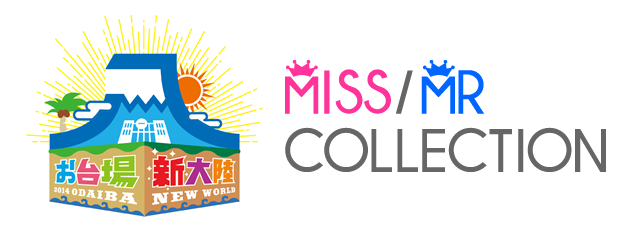 MISS/MR COLLECTION 2014@お台場新大陸 新大陸マイナビステージ
